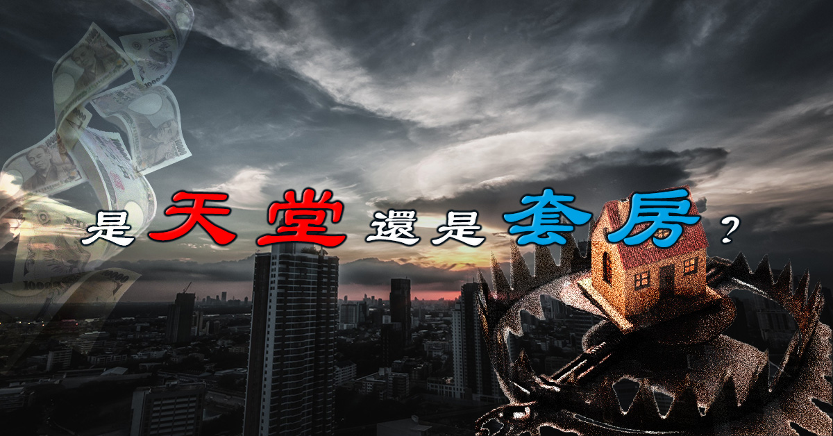 讓S-FIT 為您分析日本不動產投資的黑暗面!! 11/20(二)19:00~・ 11/21(三)15:00~~ 京站大師會館10F 日本房地產投資座談會