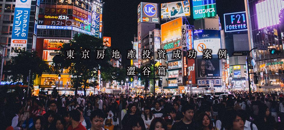 東京房地產投資成功案例─澀谷篇