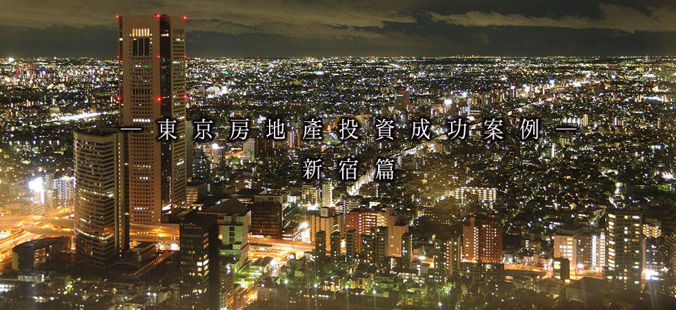 東京房地產投資成功案例─新宿篇